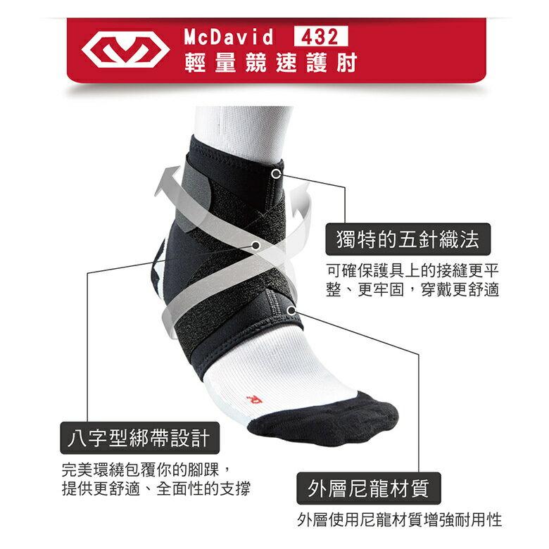 MCDAVID 八字綁帶護踝(MD432-S-25-26.5cm) [大買家] 1