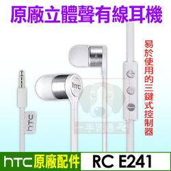HTC RC E241 原廠立體聲有線耳機  原廠原裝