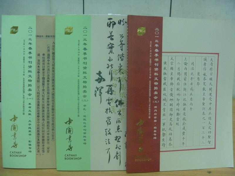 【書寶 書T8/收藏_YJU】中國 2013 書刊資料文物拍賣會_1~3冊合售