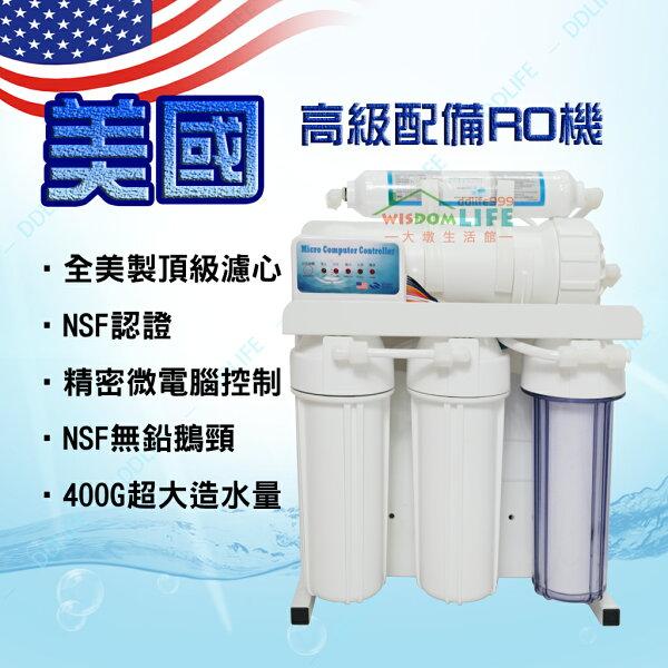 *美國GA全NSF家用G5-400G電腦程控直接輸出RO逆滲透純水機烤漆腳架7188元