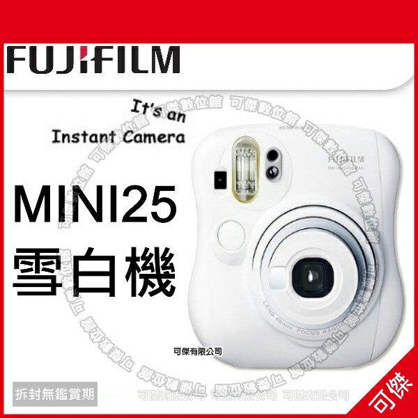 可傑  拍立得套餐  Fujifilm Instax Mini 25 白色 相機 店 一年
