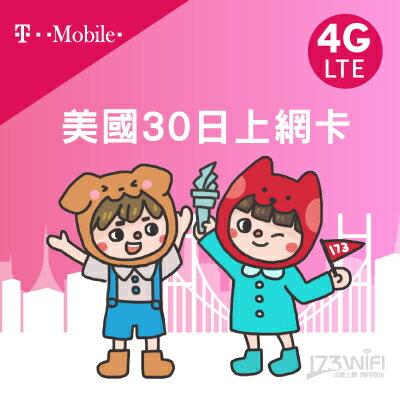 美國 T-mobile  30日無限上網卡吃到飽