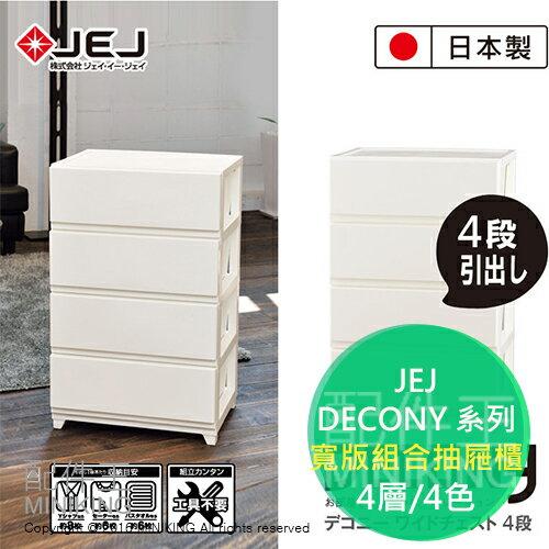 【配件王】日本製 JEJ DECONY 系列 寬版組合抽屜櫃 4層 4色 抽屜附有防止滑落卡扣