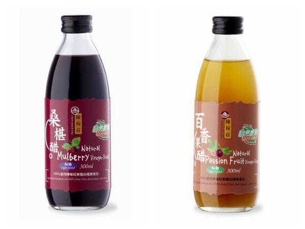 陳稼莊 即飲式(加糖) 桑椹醋/百香果醋 300ml