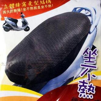 【九元生活百貨】坐不熱機車墊-特大/125cc 機車墊 椅墊套