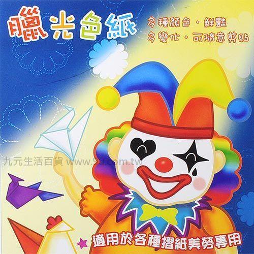 【九元生活百貨】24K臘光色紙 色紙
