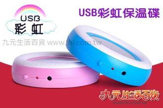 【九元生活百貨】USB彩虹保溫碟 保溫盤 保溫