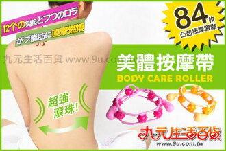 【九元生活百貨】韓式美體按摩帶 推脂 瘦身 瘦腰 瘦背 纖體