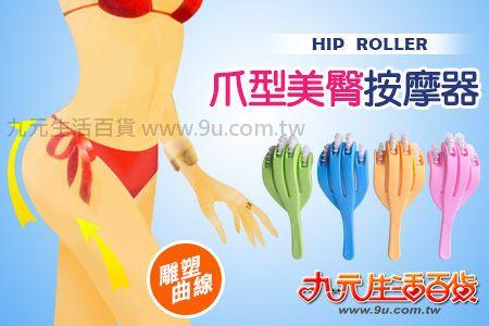 【九元生活百貨】韓式爪型美臀按摩器 纖體 瘦臀 /出清