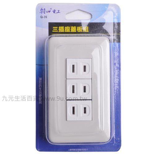 【九元生活百貨】三插座蓋板組 組合式三暗插座 插座