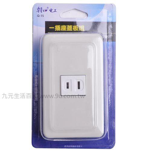 【九元生活百貨】一插座蓋板組 組合式單暗插座 插座