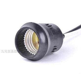 【九元生活百貨】E27防水燈頭 燈座