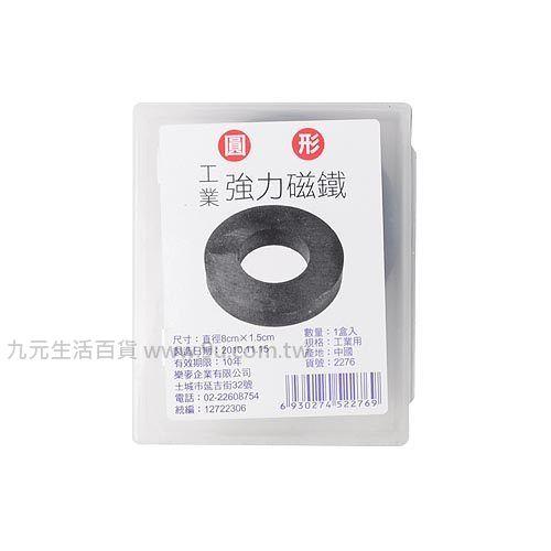 【九元生活百貨】工業強力磁鐵-圓形磁鐵