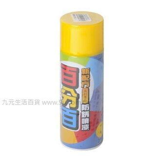 【九元生活百貨】百分百防鏽噴漆-黃色 噴漆
