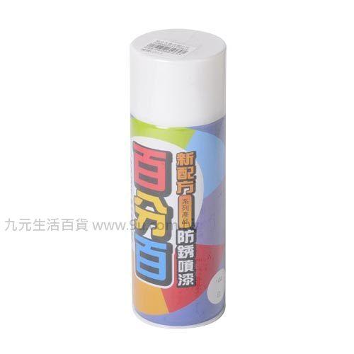 【九元生活百貨】百分百防鏽噴漆-白色 噴漆