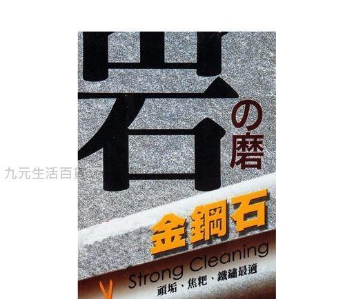 【九元生活百貨】厚の金剛石 鋼刷 菜瓜布