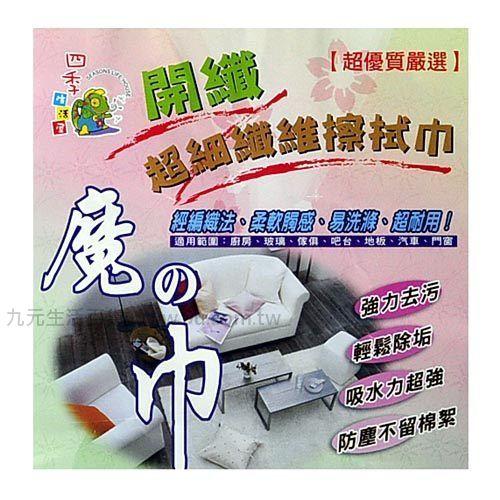 【九元生活百貨】開纖超細纖維擦拭巾-大 擦拭布 抹布