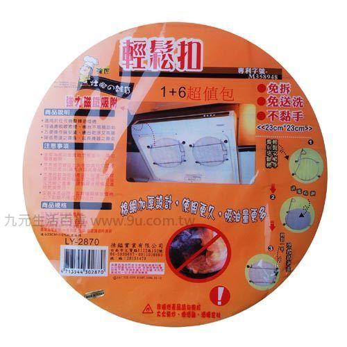 【九元生活百貨】輕鬆扣抽油煙架組(23cm-1架+6網) 濾油棉網 油煙濾網