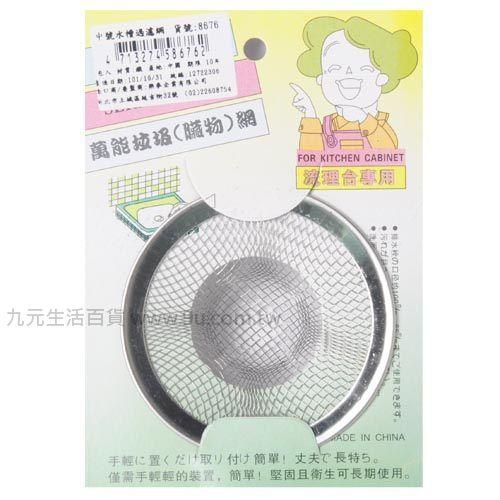【九元生活百貨】8676不鏽鋼水槽過濾網-中 濾網