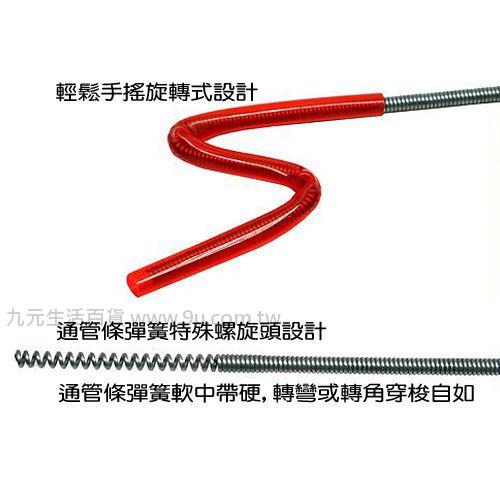 【九元生活百貨】10呎簡易式手搖通管條 水管疏通