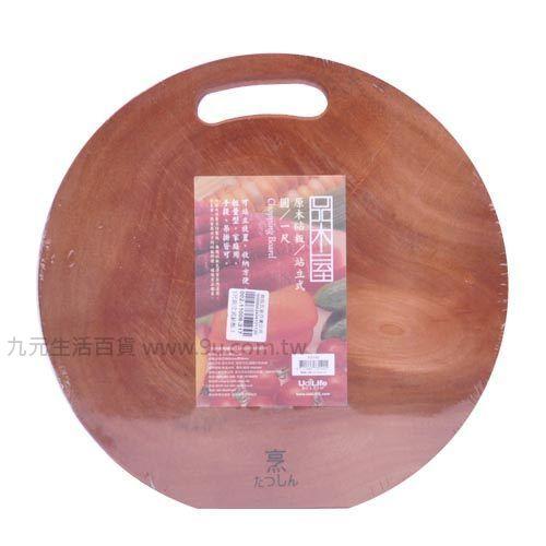 【九元生活百貨】3140圓形站立式砧板-小 切菜板 實木砧板