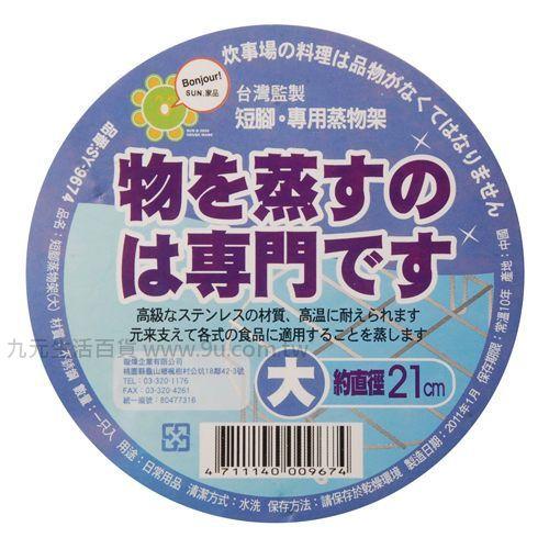 九元生活百貨:【九元生活百貨】21cm短腳蒸架蒸架