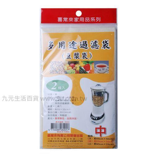 【九元生活百貨】喜常來多用途過濾袋-中 豆漿袋 過濾袋