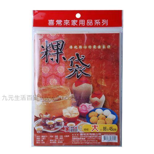 【九元生活百貨】喜常來粿袋-大 粿袋