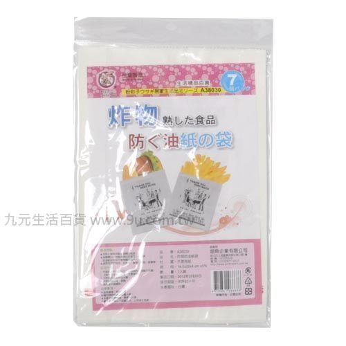 【九元生活百貨】7入炸物防油紙袋 防油袋 紙袋