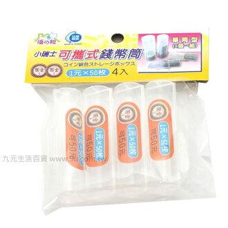 【九元生活百貨】1元可攜式錢幣筒 錢幣收納盒 整理盒 硬幣收納