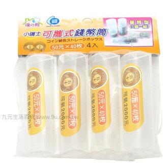 【九元生活百貨】50元可攜式錢幣筒 錢幣收納盒 整理盒 硬幣收納