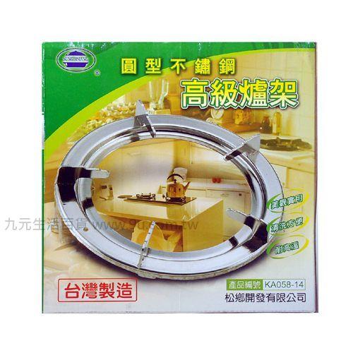 【九元生活百貨】圓型不鏽鋼爐架 爐架