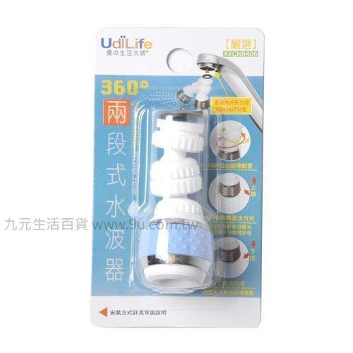 【九元生活百貨】生活大師兩段式水波器 濾水器 濾水頭