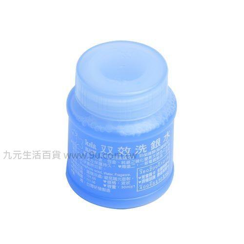 【九元生活百貨】雙效洗銀水-30ml 洗銀水