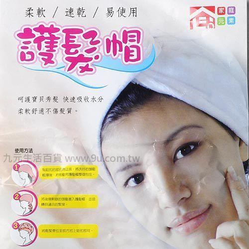 【九元生活百貨】家庭元素護髮帽 擦髮巾