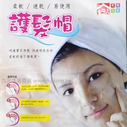 九元生活百貨:【九元生活百貨】家庭元素護髮帽擦髮巾