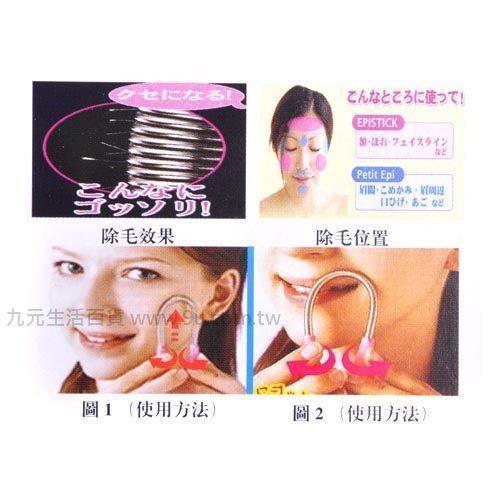 【九元生活百貨】5022挽面除毛器 臉部除毛 汗毛去除