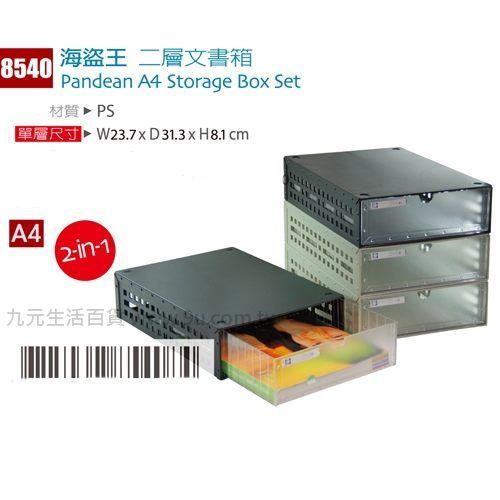 【九元生活百貨】佳斯捷 8540 海盜王A4二層文書盒 文件盒 資料盒