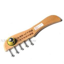 【九元生活百貨】磁石滾珠無痕刮痧梳 磁石滾珠按摩器 刮肝經 瘦身 消脂 刮痧 按摩