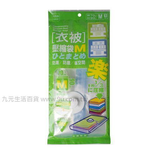 【九元生活百貨】疊疊樂衣被壓縮袋-M 真空壓縮袋 壓縮袋