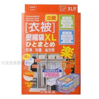 【九元生活百貨】疊疊樂衣被壓縮袋-立體XL 真空壓縮袋 壓縮袋