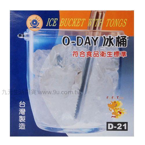 【九元生活百貨】歐岱冰桶 冰桶
