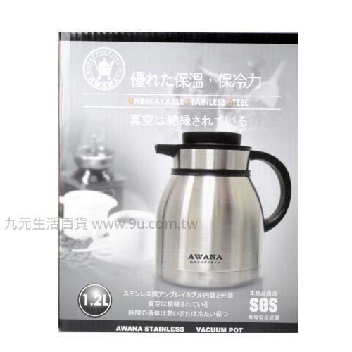 【九元生活百貨】1.2L時尚咖啡壺 保溫壺
