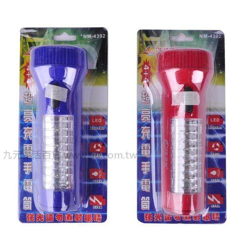 【九元生活百貨】LED4+4超亮充電手電筒 LED手電筒