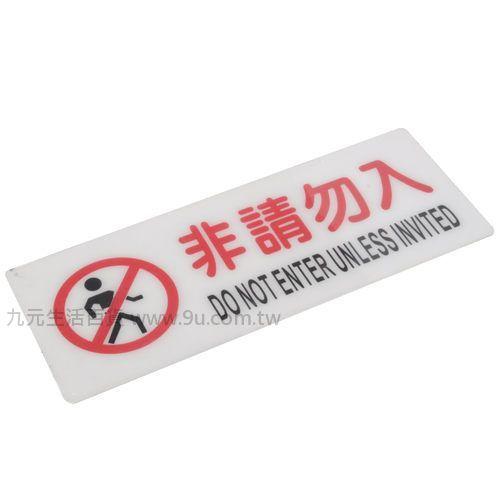 【九元生活百貨】非請勿入標示牌 標示牌