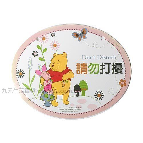 【九元生活百貨】迪士尼告示牌-維尼請勿打擾 標示牌  /出清