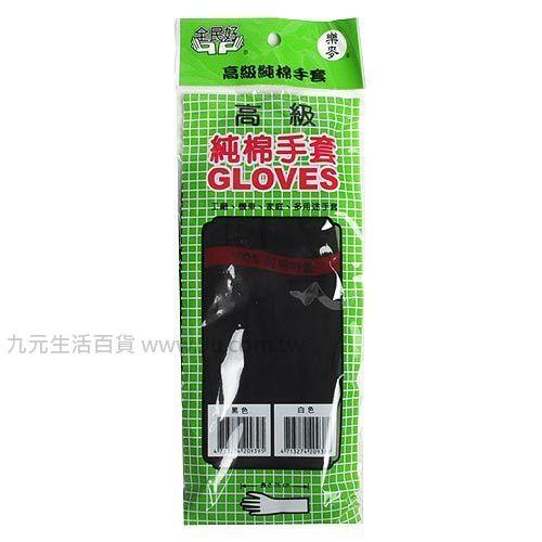 【九元生活百貨】全民好 純棉手套-黑色 手套