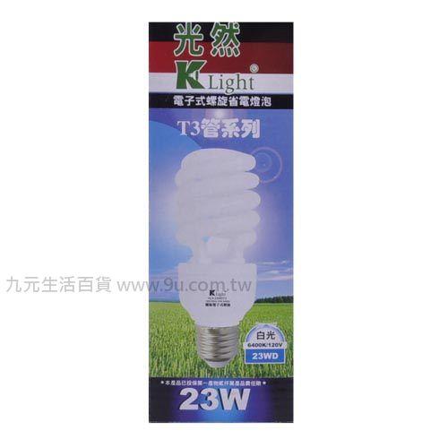 【九元生活百貨】光然23W電子式螺旋省電燈泡-白光 省電燈泡 燈泡