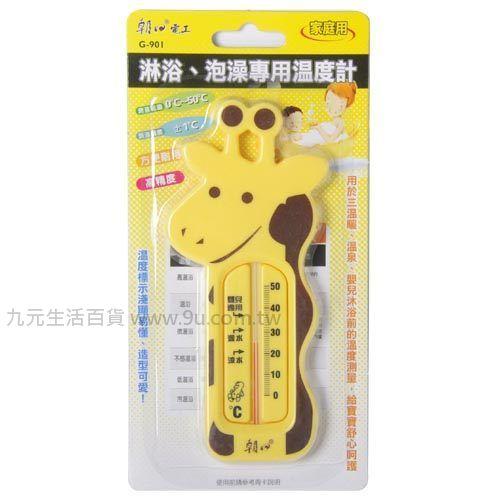 【九元生活百貨】G-901泡澡專用溫度計 溫度計