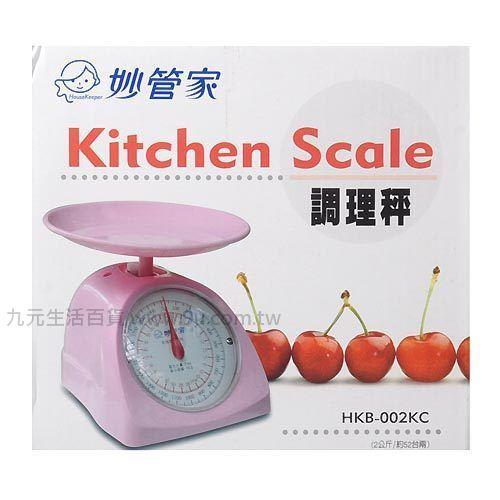 【九元生活百貨】妙管家HKB002調理秤-2kg 料理秤